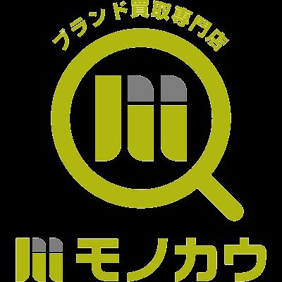 ブランド品・宝石・時計・洋服の買取専門店 モノカウ