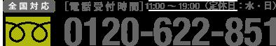 全国対応 フリーダイヤル 0120-622-851 受付時間 10:00~19:00 定休日なし