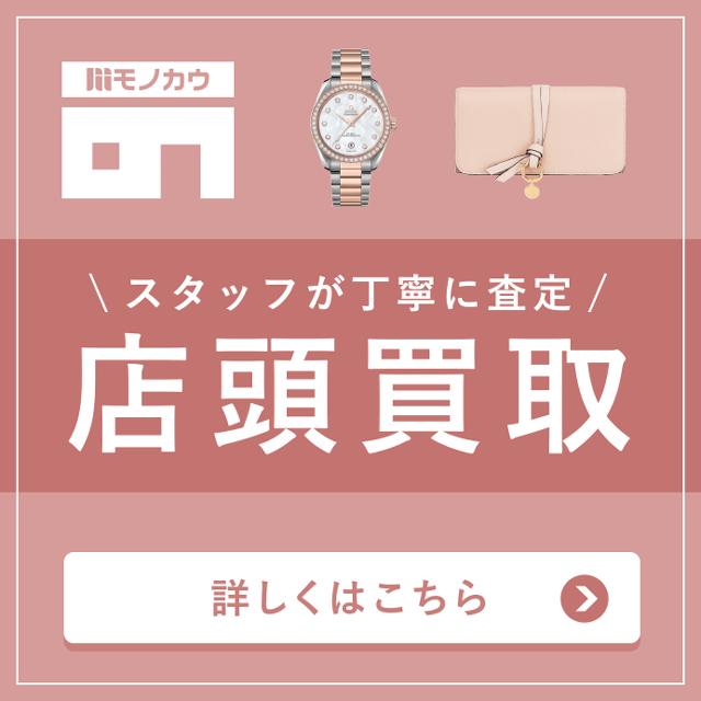 ブランド品・ダイヤモンド・宝石・時計・金プラチナ・ジュエリー・洋服衣類・靴を店頭買取