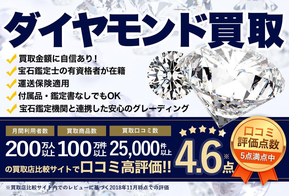 ダイヤモンド買取|大阪の買取専門店【モノカウ】
