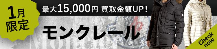 12限定モンクレール高価買取キャンペーン!最大15,000円買取金額UP!