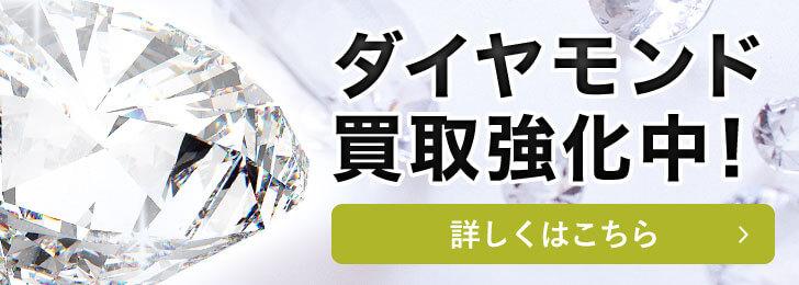 ダイヤモンド買取価格相場表|査定額シミュレーションツール