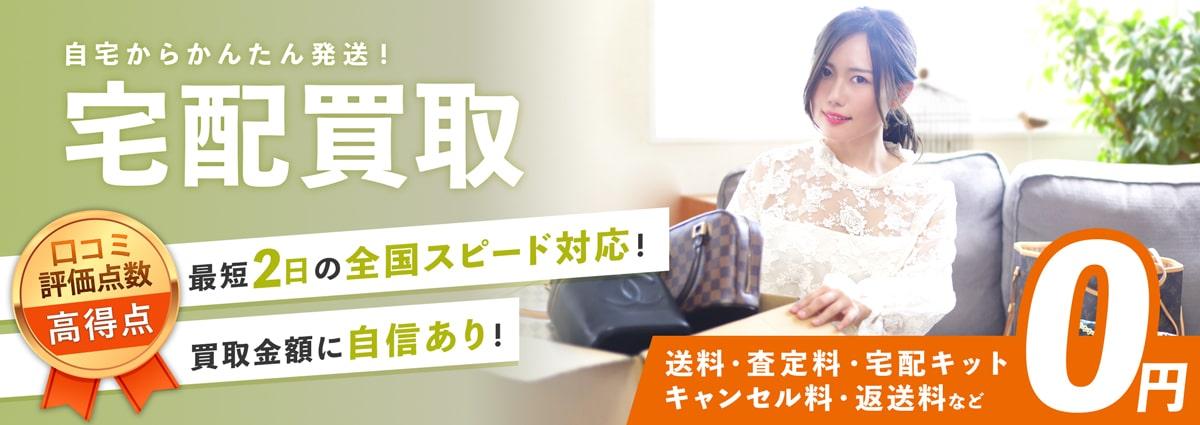 ブランド品・洋服の宅配買取|送料・宅配キット無料