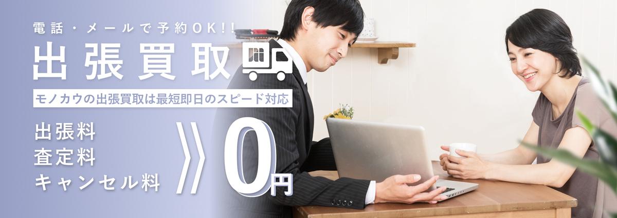大阪でブランド品・洋服の無料出張買取|最短即日対応