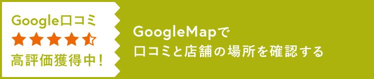 GoogleMapで口コミと店舗の場所を確認する