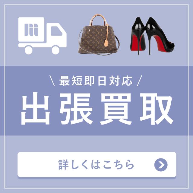ブランド品・ダイヤモンド・宝石・時計・金プラチナ・ジュエリー・洋服衣類・靴を出張買取