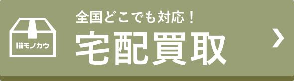 ブランド品・ダイヤモンド・宝石・時計・金プラチナ・ジュエリー・洋服衣類・靴を宅配買取