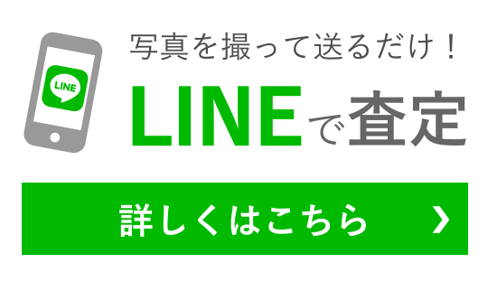 ブランド品の買取価格相場をLINEで査定