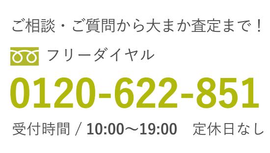 フリーダイヤル 0120-622-851