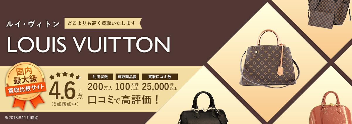 ルイヴィトン買取|大阪の買取専門店【モノカウ】