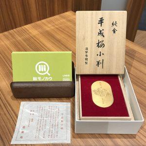天王寺のお客様からの純金(24金)の平成桜小判を買取