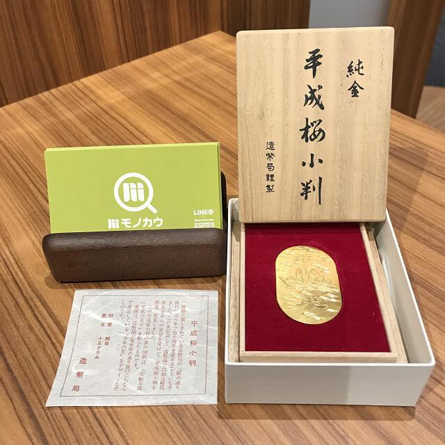 天王寺のお客様からの純金(24金)の平成桜小判を買取_02