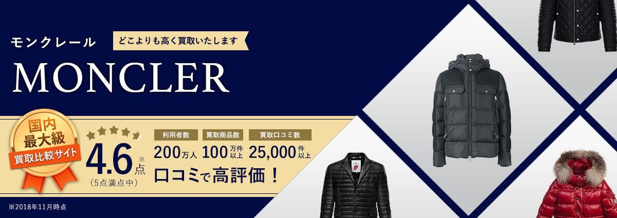 モンクレール買取|大阪の買取専門店【モノカウ】