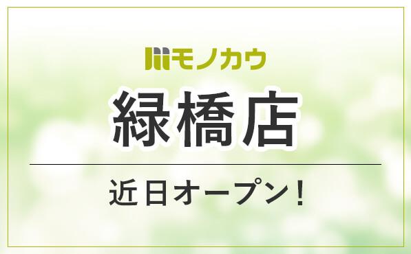 モノカウ緑橋店 近日オープン!