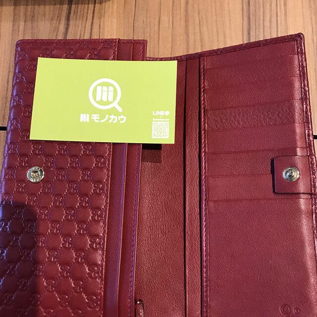 北巽のお客様からグッチの【マイクロシマ】長財布を買取_04