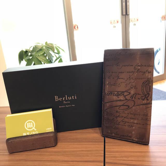 千葉県松戸市からベルルッティの長財布(札入れ)を買取_01