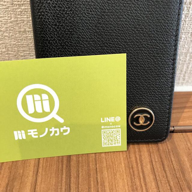 高井田のお客様からシャネルのカードケースを買取_02
