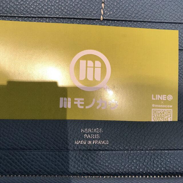 堀江のお客様からエルメスの財布【アザップコンバインGM】を買取_04