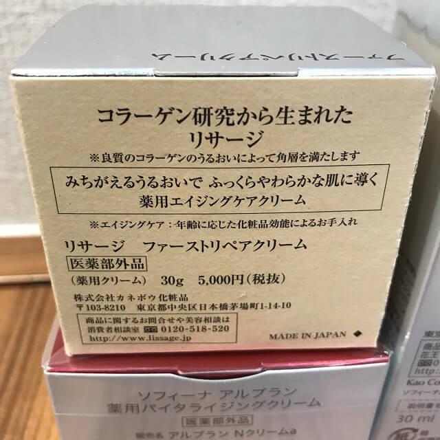 深江橋のお客様から花王やカネボウなどの化粧品を買取_02