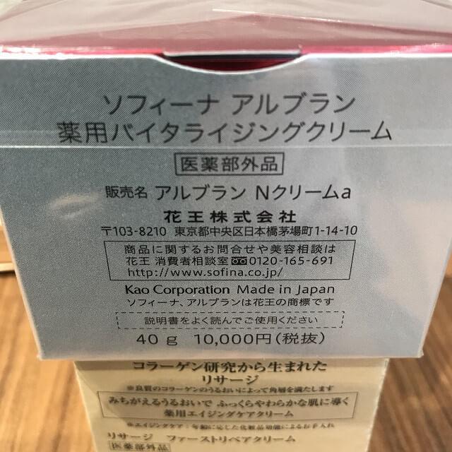 深江橋のお客様から花王やカネボウなどの化粧品を買取_03