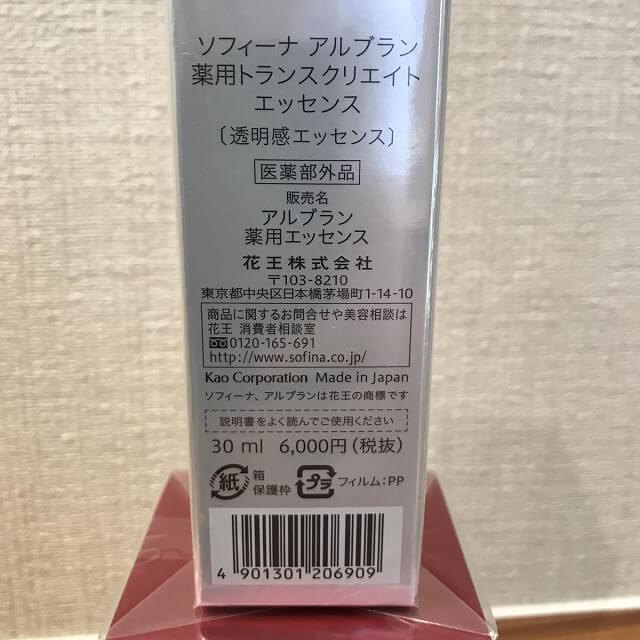 深江橋のお客様から花王やカネボウなどの化粧品を買取_04