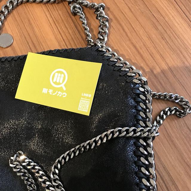 神戸市垂水区のお客様から宅配買取にてステラマッカートニーの【ファラベラ バッグ】を買取_04