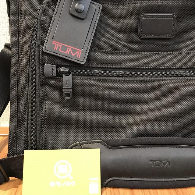 門真のお客様からTUMI(トゥミ)のビジネスバッグを買取_03