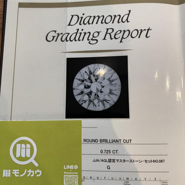 緑橋のお客様から0.7ctのダイヤモンドを買取_04
