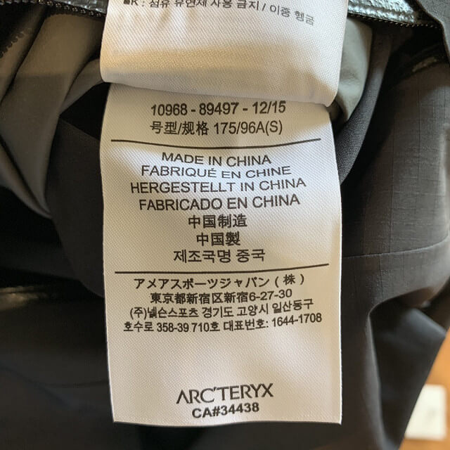 豊中のお客様からアークテリクスのアルファSVジャケットを買取_04