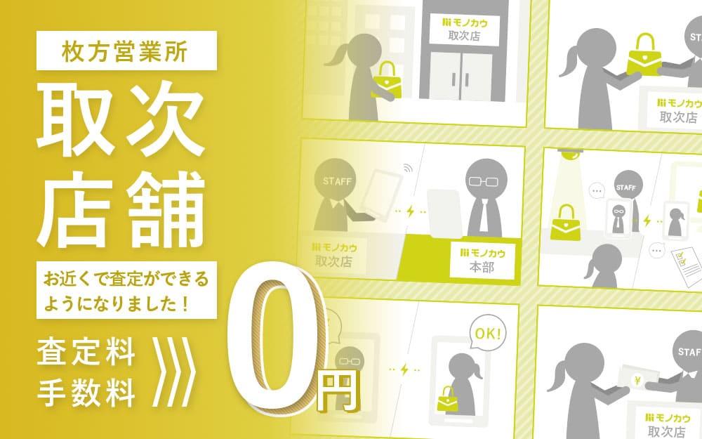 モノカウ取次店|枚方営業所