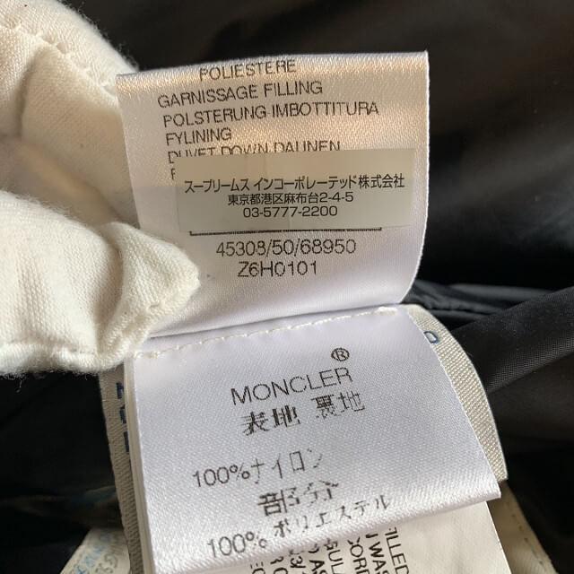 堺からモンクレールのBADIA(バディア)を買取_04