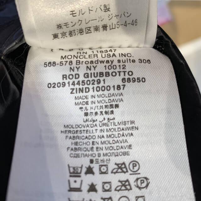 東大阪市石切のお客様からモンクレールのROD(ロッド)を買取_04