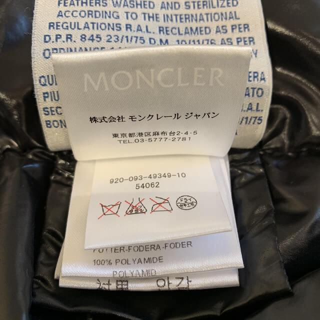品川からモンクレールのNANTES(ナンテス)を買取_04
