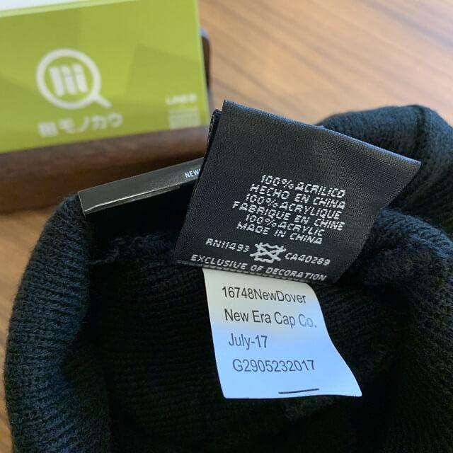 和光市からシュプリームのニット帽を買取_04