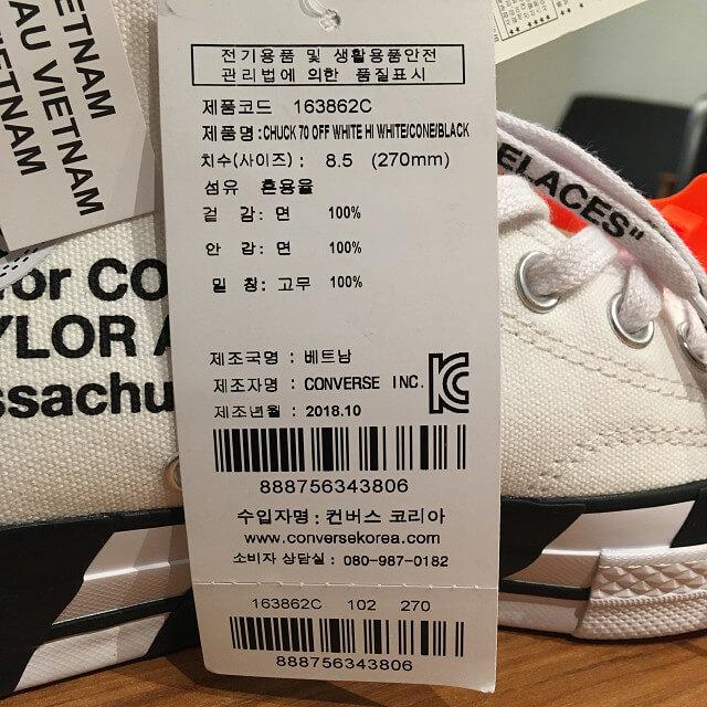 大阪でOff White × Converse Chuck Taylor All Star 70s Hiを買取_04