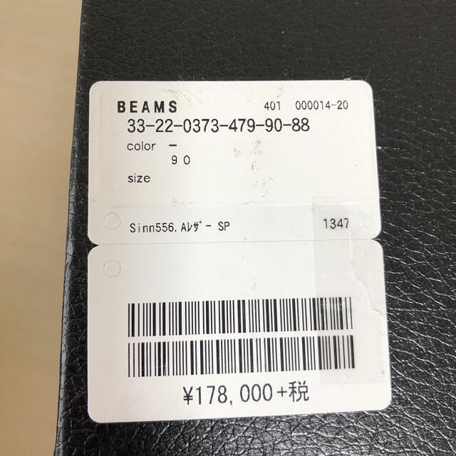 中目黒からSINN(ジン)のビームス別注モデルの腕時計を買取_04