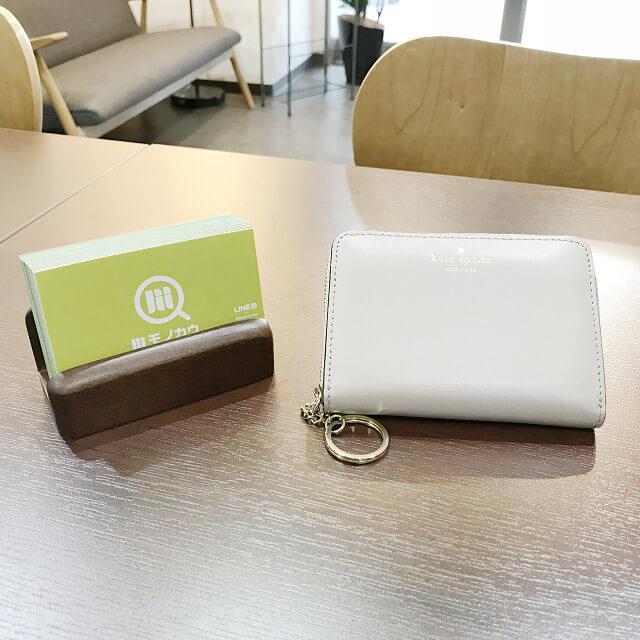 大和西大寺のお客様からケイトスペードの財布を買取_01