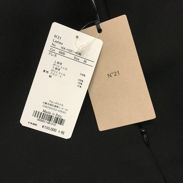 箕面のお客様からN°21(ヌメロヴェントゥーノ)のワンピースを買取_04