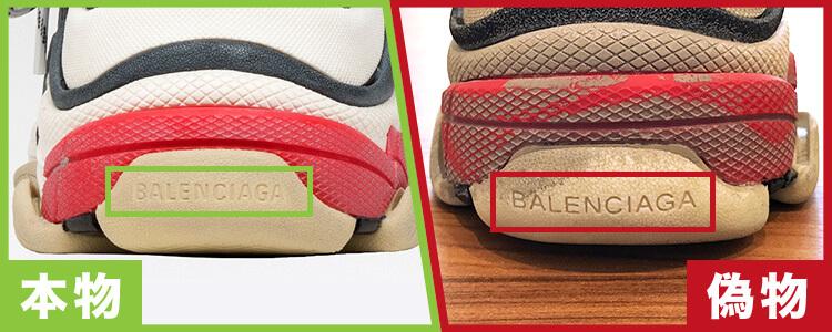 BALENCIAGAのスニーカー「Triple S」の偽物・コピー品の見分け方 ヒール部分のブランドロゴ