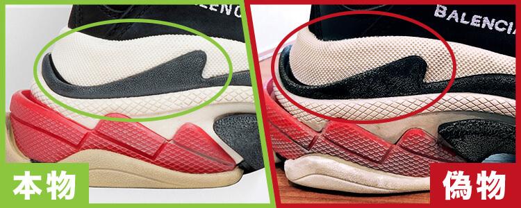 BALENCIAGAのスニーカー「Triple S」の偽物・コピー品の見分け方 ヒール部分