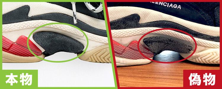 BALENCIAGAのスニーカー「Triple S」の偽物・コピー品の見分け方 土踏まず部分