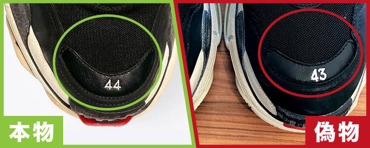 BALENCIAGAのスニーカー「Triple S」の偽物・コピー品の見分け方 つま先のサイズ刺繍