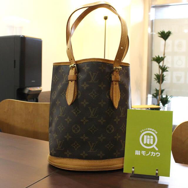 東大阪のお客様からヴィトンのバケツバッグ【バケットPM】を買取_01