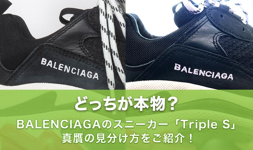 BALENCIAGAのスニーカー「Triple S」の偽物・コピー品の見分け方