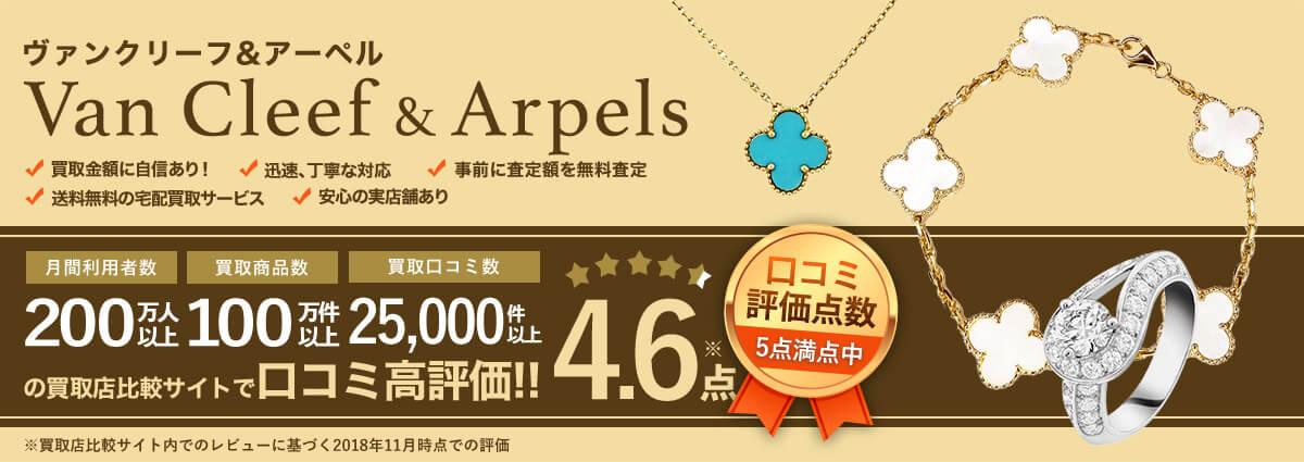 ヴァンクリーフ&アーペル買取|大阪の買取専門店【モノカウ】