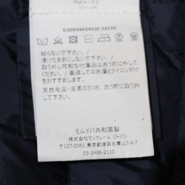 八尾のお客様からモンクレールのレディースダウンコート【HIRONDELLE イロンデール】を買取_04