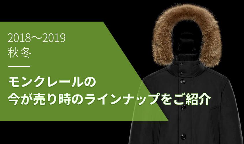 2018~2019秋冬!買取店店長が教えるモンクレールの買取相場が高い人気モデル!