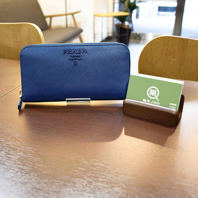 奈良のお客様からプラダのサフィアーノ【ラウンドファスナー】長財布を買取_01