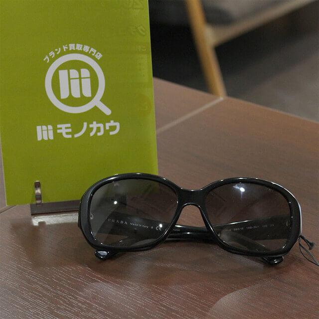 平野のお客様からプラダのサングラスを買取_01