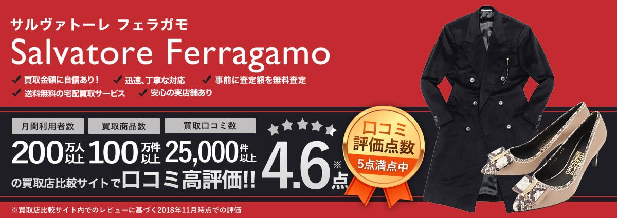 サルヴァトーレ フェラガモ買取|大阪の買取専門店【モノカウ】